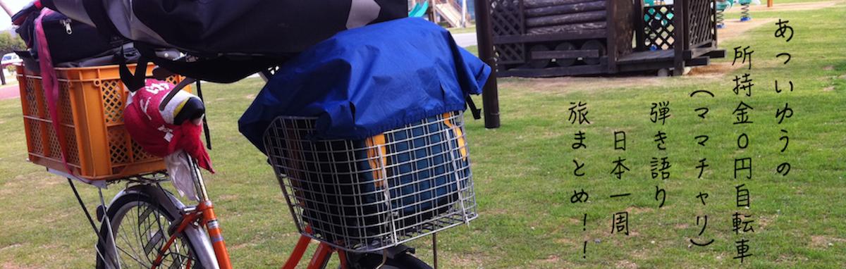 あついゆうの所持金0円自転車(ママチャリ)弾き語り日本一周旅まとめブログ