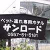 伊豆ペットと泊まれる温泉宿で最高な時間-日本一周旅まとめ6-