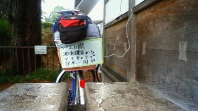 日本一周の旅でよく聞かれた質問まとめ1「荷物は何持って行った?」