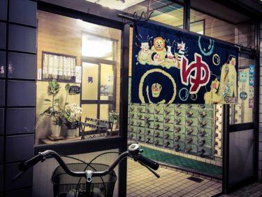 日本一周の旅でよく聞かれた質問まとめ9「風呂はどうしたの?」