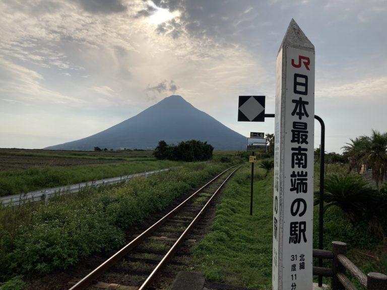 日本最南端の駅JR