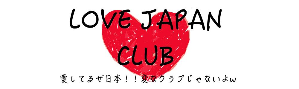 LOVE JAPAN CLUB!!日本の魅力を発信