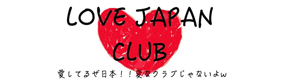 lovejapanclub
